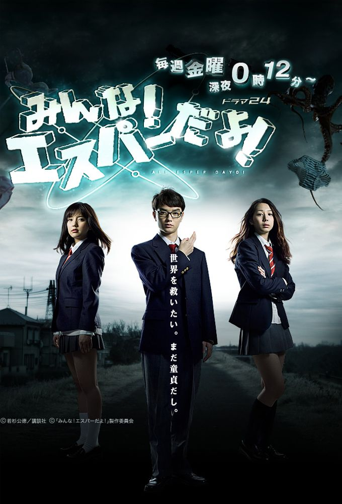 All Esper Dayo! - Série (2013) streaming VF gratuit complet