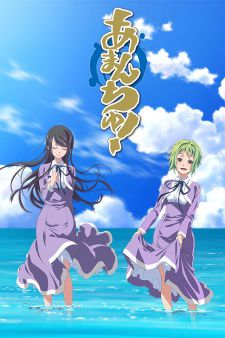 Amanchu! - Anime (2016) streaming VF gratuit complet
