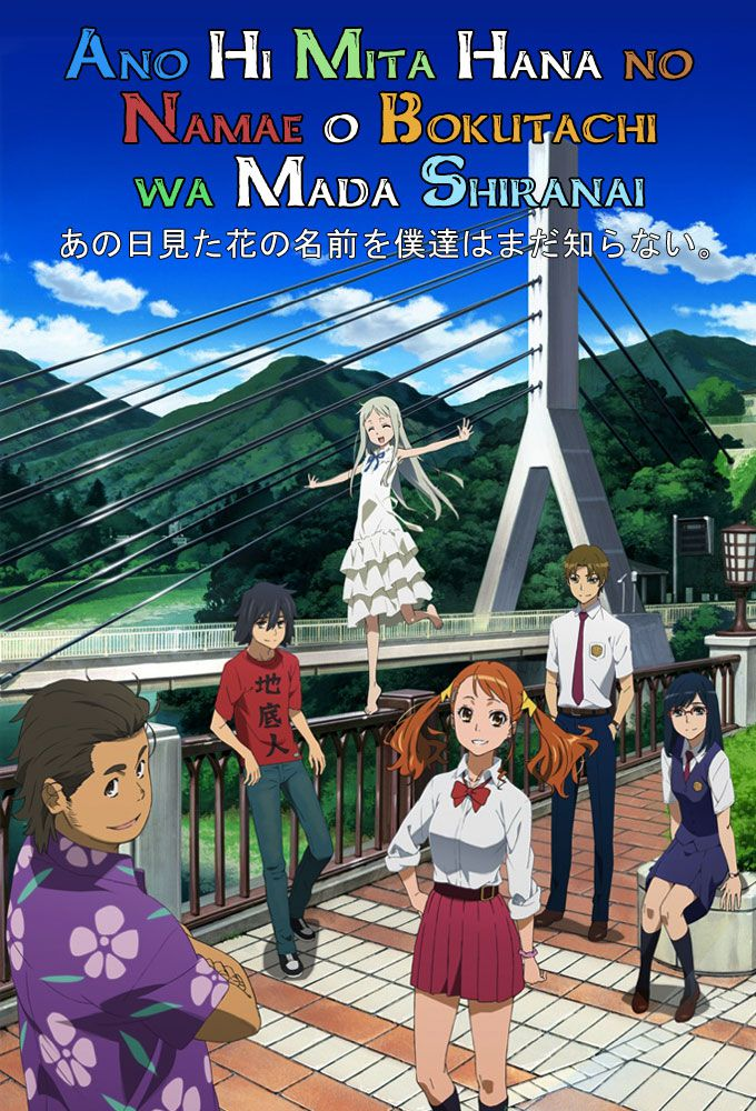 Anohana - Anime (2011) streaming VF gratuit complet