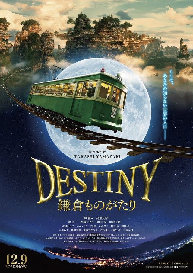 Destiny: The Tale of Kamakura - Film (2019) streaming VF gratuit complet