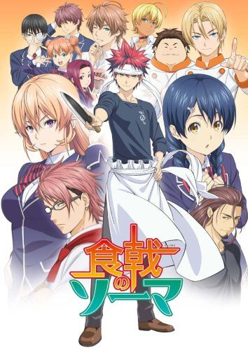 Food Wars - Anime (2015) streaming VF gratuit complet