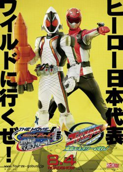 Kamen Rider Fourze / Tokumei Sentai Go-Busters : The Movie - Film (2012) streaming VF gratuit complet