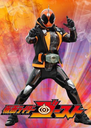 Kamen Rider Ghost - Série (2015) streaming VF gratuit complet