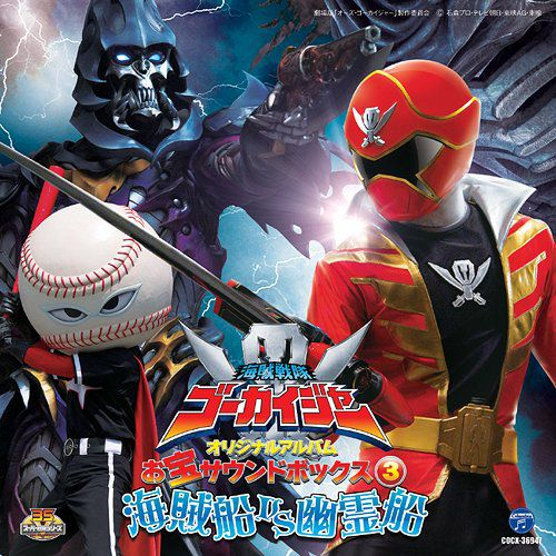 Kamen Rider OOO / Kaizoku Sentai Gokaiger : The Movie - Film (2011) streaming VF gratuit complet
