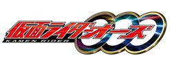 Kamen Rider OOO - Série (2010) streaming VF gratuit complet