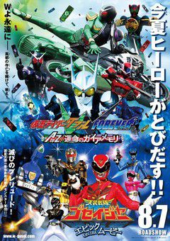 Kamen Rider W / Tensou Sentai Goseiger : The Movie - Film (2010) streaming VF gratuit complet