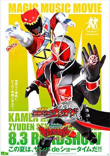 Film Kamen Rider Wizard / Zyuden Sentai Kyoryuger : The Movie - Film (2013)