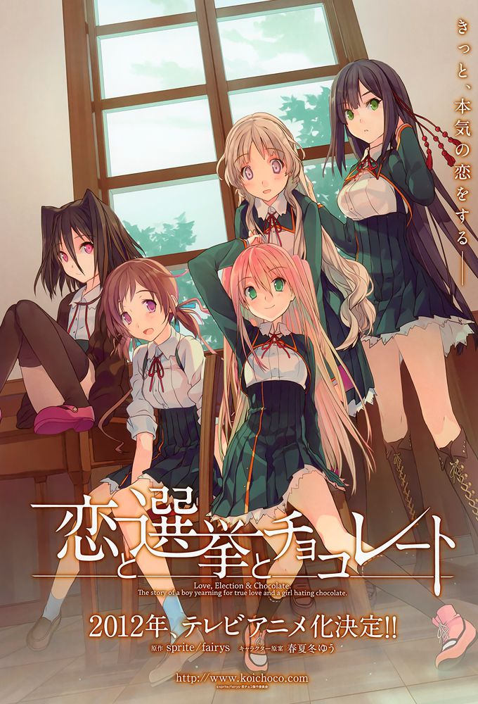 Koi to Senkyo to Chocolate - Anime (2012) streaming VF gratuit complet
