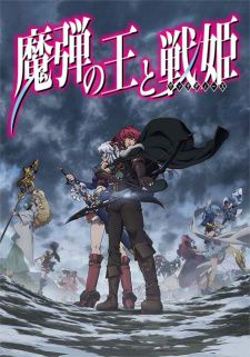Madan no Ou to Vanadis - Anime (2014) streaming VF gratuit complet