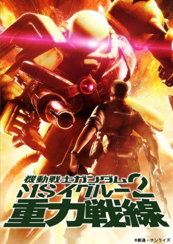 Mobile Suit Gundam MS IGLOO 2 : The Gravity Front - Anime (OAV) (2008) streaming VF gratuit complet