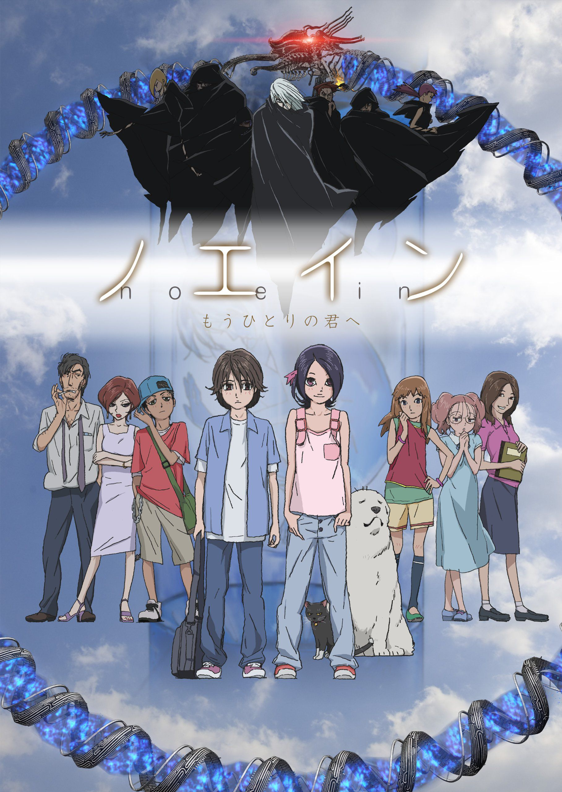 Noein: To Your Other Self - Anime (2005) streaming VF gratuit complet