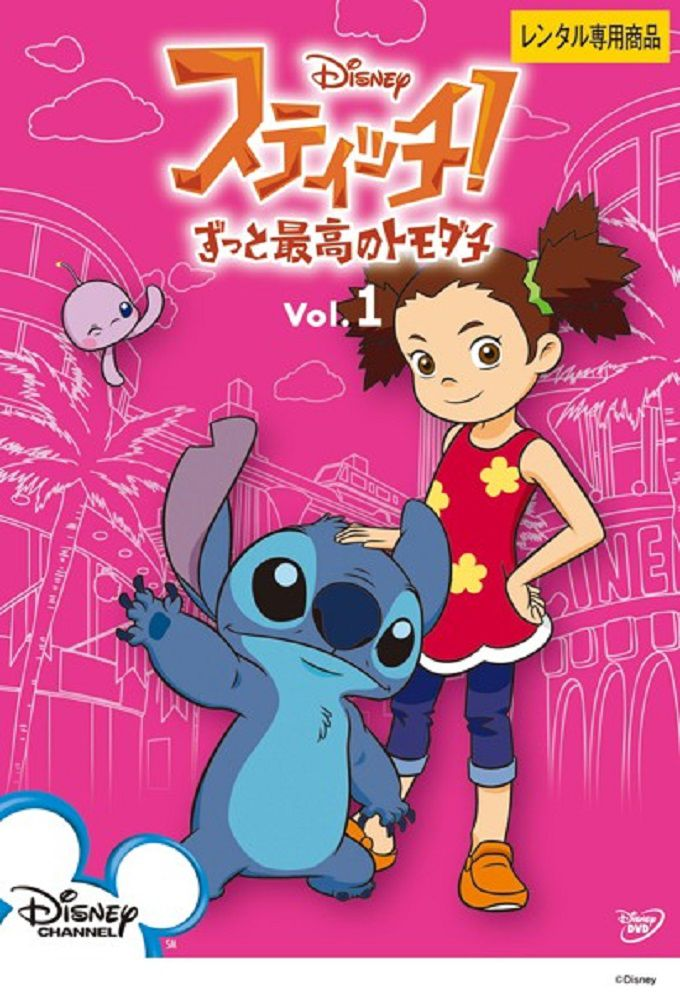 Stitch! - Anime (2008) streaming VF gratuit complet