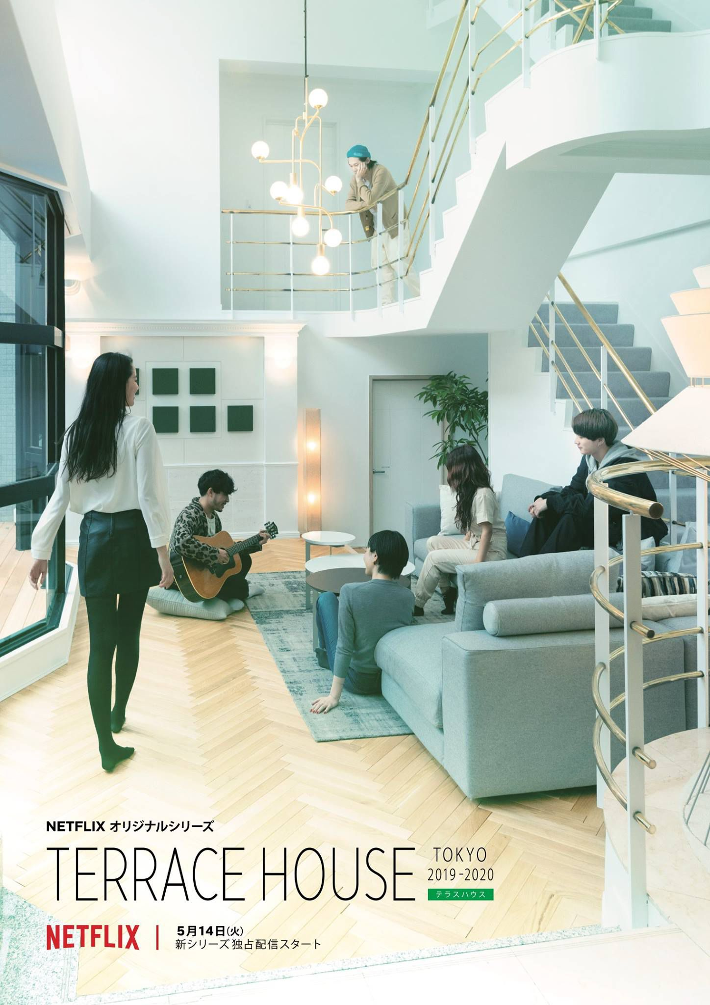 Terrace House: Tokyo 2019-2020 - Émission TV (2019) streaming VF gratuit complet